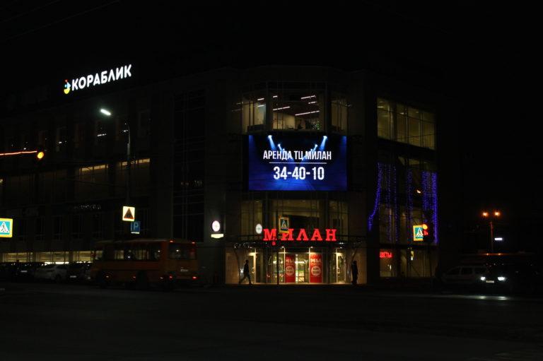 Экран ТЦ Милан (5)