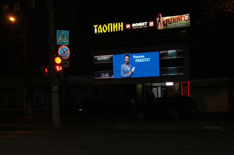 Экран пр-т Ленина 129А (4)