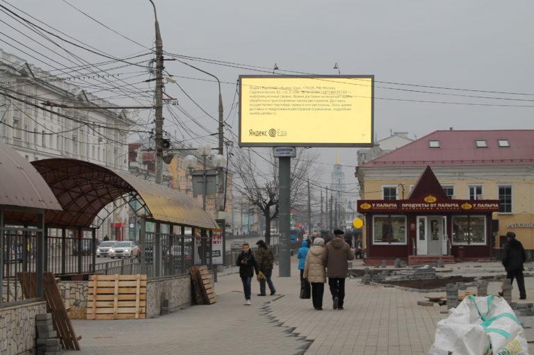 Экран пр-т Ленина 31 (2)